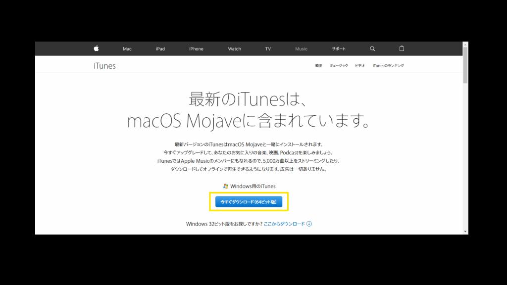 iPhone操作。iTunesダウンロード。