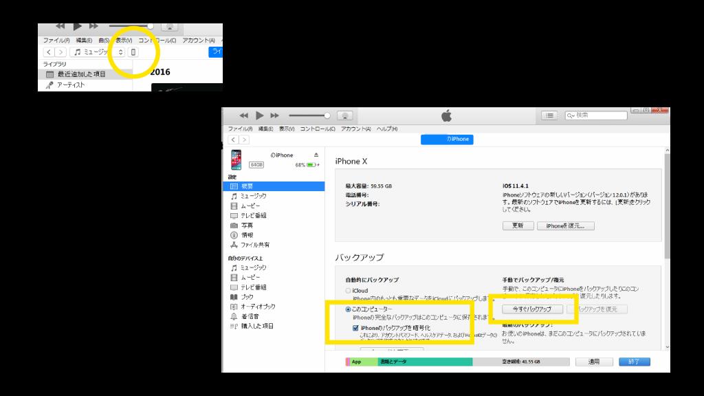 iPhone操作。iTunesでiPhoneのバックアップを取る。