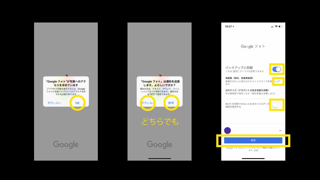 iPhone操作。Googleフォトのダウンロード。