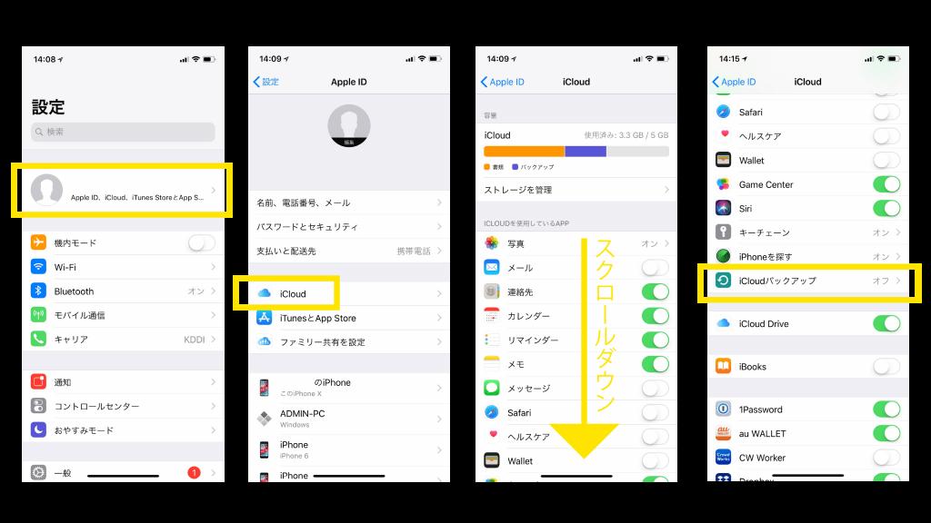iPhone操作。iCloudでiPhoneのバックアップを取る。