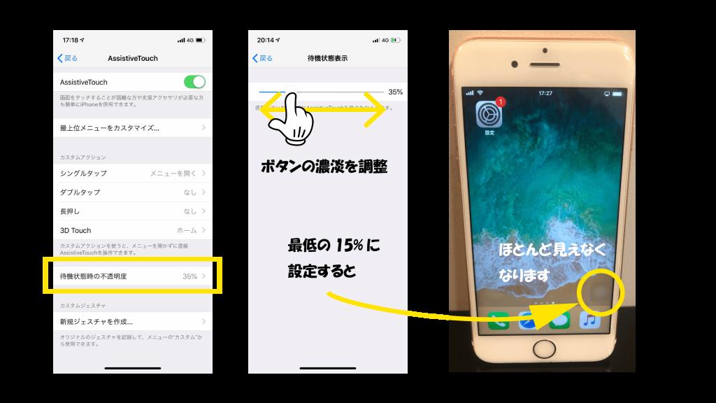 iPhone操作方法。assistive touchボタンの見た目をカスタマイズ。