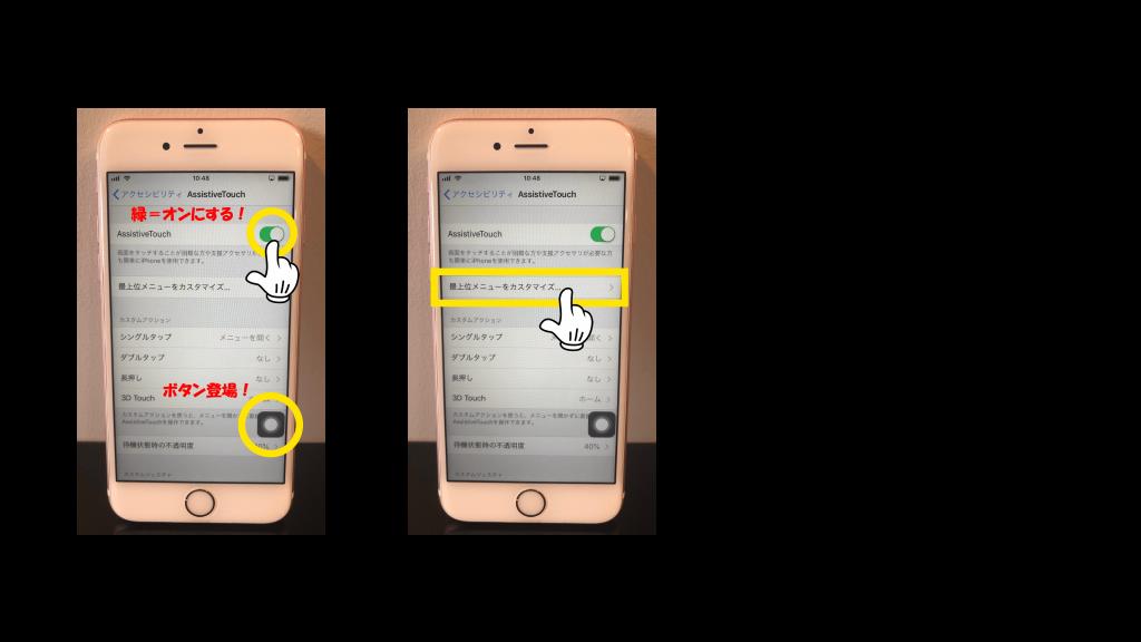 iPhoneの操作方法。assistive touchをオンにする。