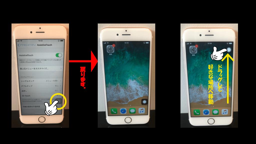iPhone操作方法。assistive touchボタンを画面上で操作。