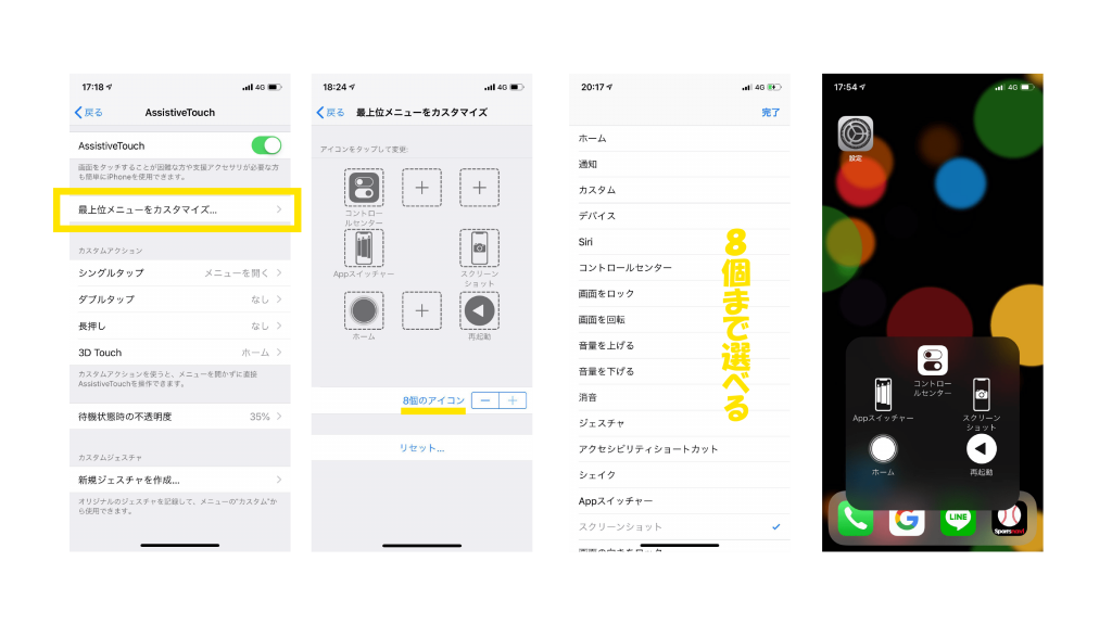 iPhone操作方法。assistive touch機能を使いこなす。