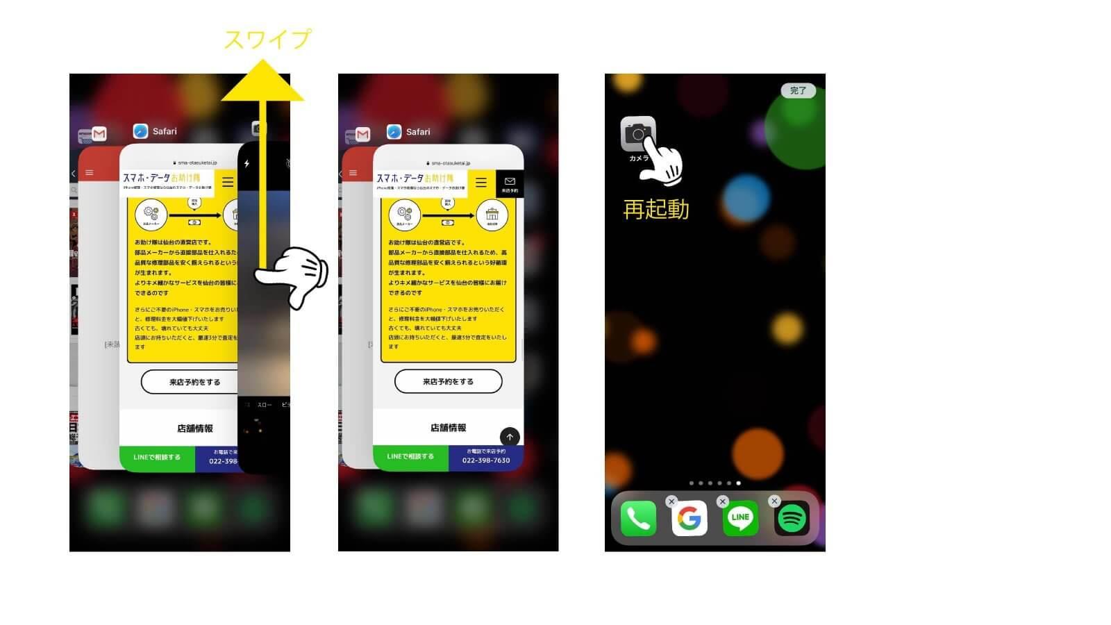 iPhone操作。カメラアプリ再起動の方法。