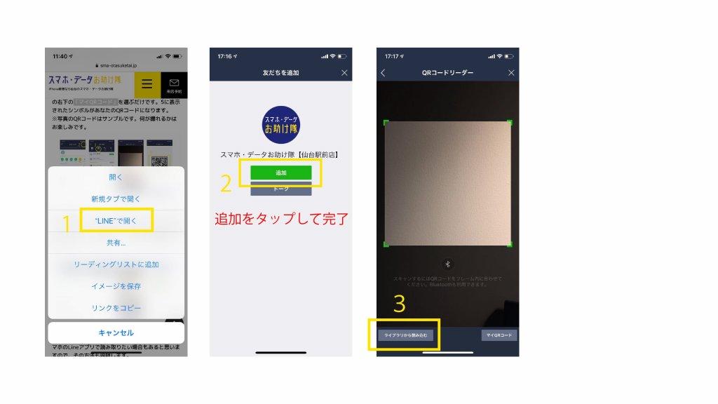iPhone操作。LineでQRコードを読み取る。その他の方法。