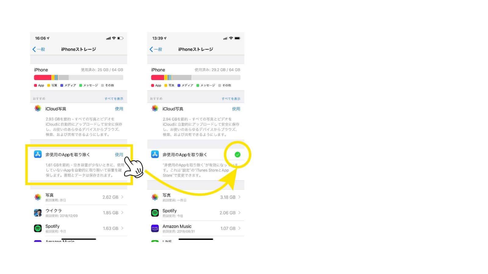 iphone操作。非使用のアプリをまとめて取り除く方法。