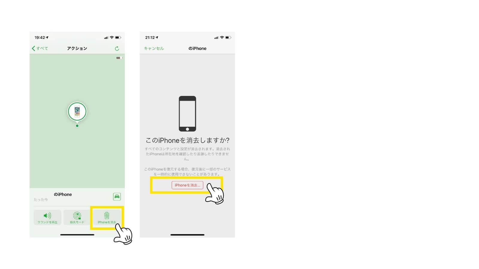 iphone操作。「iphoneを消去」する方法。