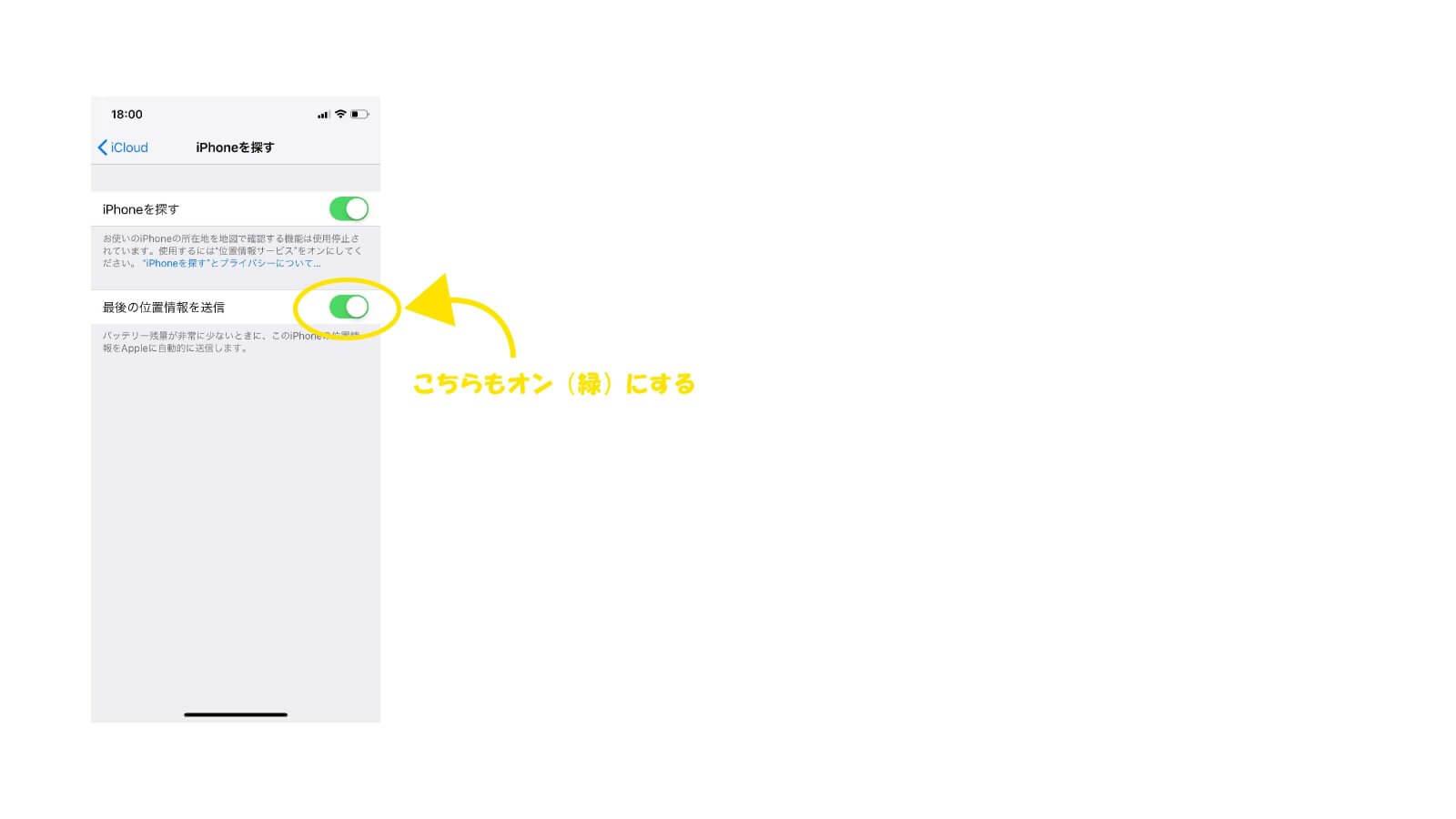 iphone操作。「最後の位置情報を送信」の設定。