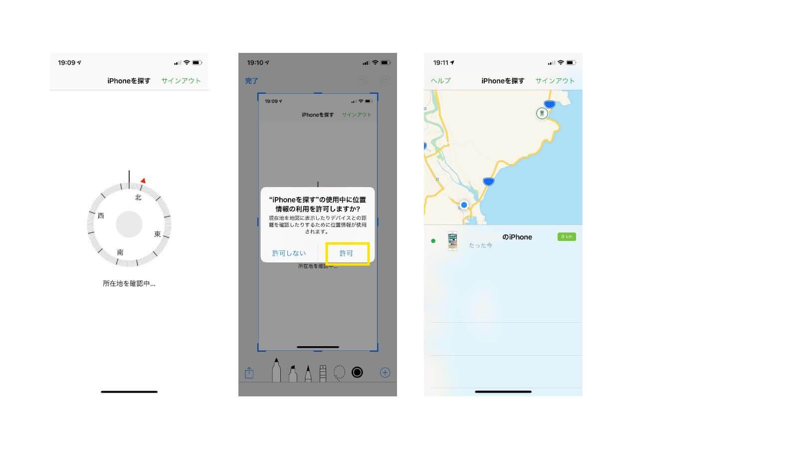 iphone操作方法。「iphoneを探す」機能を実際に使ってみる。