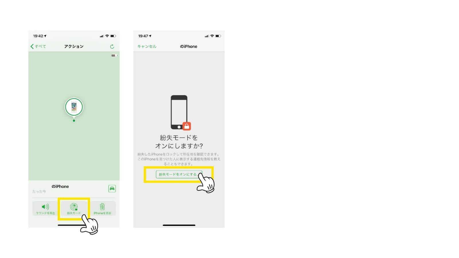 iphone操作。「iPHoneを探す」で紛失モードを設定する。