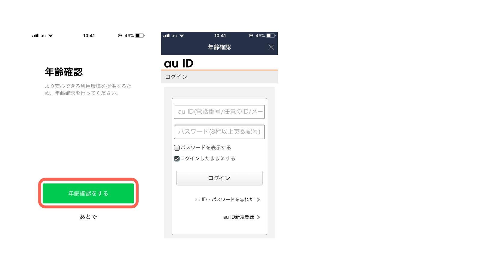 年齢 確認 id Line