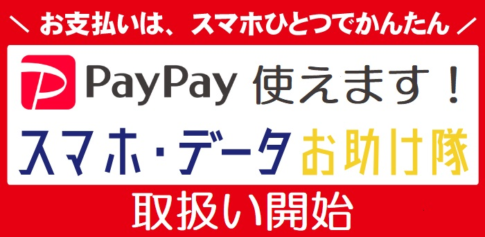 スマホ・データお助け隊でPayPay支払いに対応しました