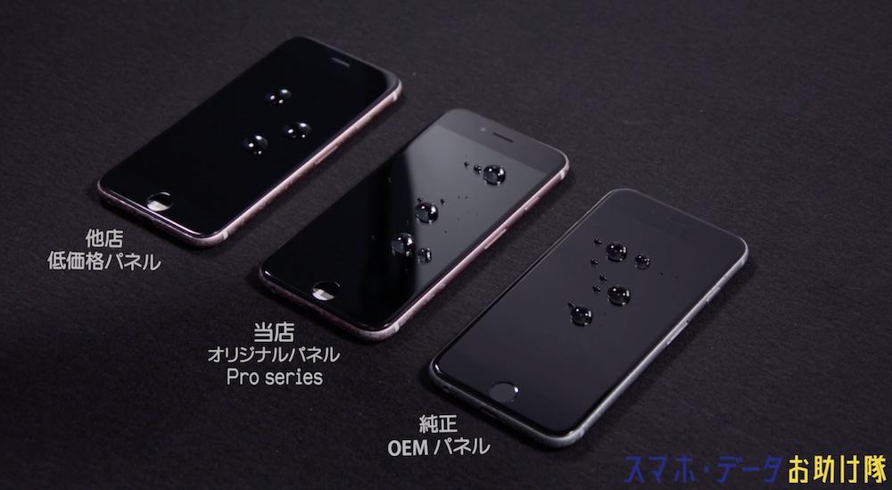 【動画あり】当店と他社で利用するiPhoneガラスパネルの比較