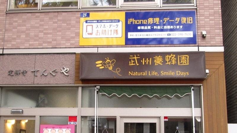 【定禅寺通り店】クレジットカード払いに対応しました